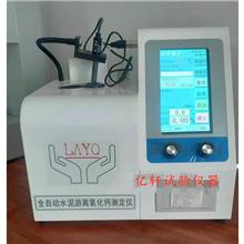 亿轩直供  FCAO-II全自动水泥游离氧化钙测定仪厂家_电导率分析法