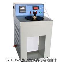 SYD-0621沥青标准粘度计_道路沥青标准粘度计_数显沥青粘度计_厂家供应_来电咨询