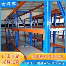专 业生产 重型货架 中重型货架 大型仓储货架 定制货架