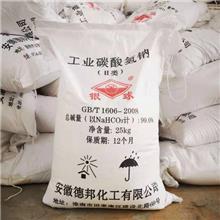 安徽供应工业级小苏打 国标99含量环保脱硫用碳酸氢钠 量大优惠