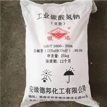 江苏碳酸氢钠厂家国标含量99小苏打 饲料级工业级小苏打