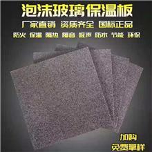 外墙防火泡沫玻璃板 保温隔热泡沫玻璃板 规格多 可定制