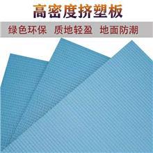 厂家生产 挤塑板 内外墙夹层保温板 地暖??閤ps 高密度屋顶隔热板