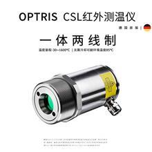德国欧普士optris CSlaser G5HF 玻璃表面测温红外测温仪