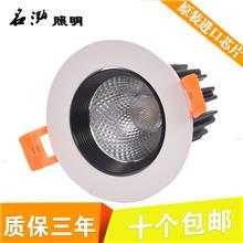 厂家批发 大功率射灯 led天花射灯 3w5w7w9w12w15w20wLED筒灯