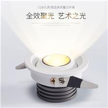 小射灯厂家批发 酒柜LED迷你微型射灯 嵌入式天花灯 COB展示柜橱窗牛眼灯