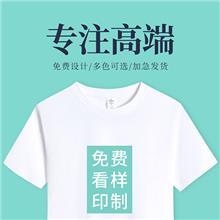 定制t恤圆领短袖广告文化衫班服情侣印logo字印图案 夏季工作衣服