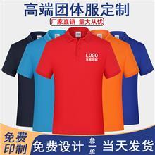 POLO衫工作服定制文化衫男士女公司领导服装工衣订做短袖刺绣