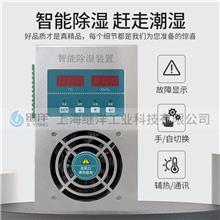 继洋配电柜除湿器JY-760B半导体除湿器冷凝除湿装置电柜防潮抽湿
