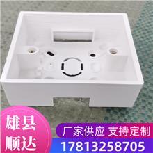 电工电气开关插座明盒 明装底盒 86型接线盒 通用接线盒 底盒插座配件