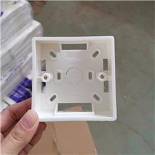 电工电气开关插座明盒 明装底盒 86型接线盒 通用接线盒底盒插座配件