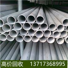 不锈钢回收 不锈钢管回收 企石废不锈钢回收 不锈钢板回收 各种不锈回收 高价回收 长期收购