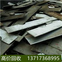 不锈钢回收 不锈钢管回收 麻涌废不锈钢回收 不锈钢板回收 各种不锈回收 高价回收 长期收购