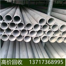 不锈钢回收 不锈钢管回收 中堂废不锈钢回收 不锈钢板回收 各种不锈回收 高价回收 长期收购