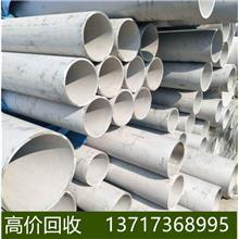 不锈钢回收 不锈钢管回收 石碣废不锈钢回收 不锈钢板回收 各种不锈回收 高价回收 长期收购