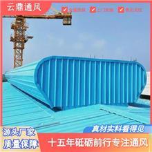河南通风气楼尺寸大小定做 云鼎生产厂家免费配送