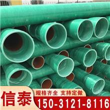 玻璃纤维管材 增强塑料夹砂管 电力钢管 大口径玻璃钢管300 按需定制