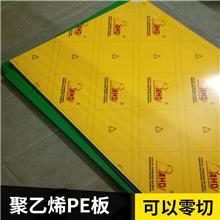 加工定制 食品级白色聚乙烯板 绿色pe板硬塑料挡板垫板耐磨板 黄色PE环保塑料板