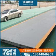 100吨地磅 全钢结构数字式电子汽车衡 U型梁防爆地磅 地上衡