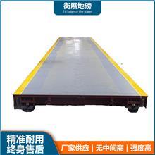 广东惠州SCS系列大地磅厂家 配件30 50 80 100吨