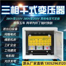 宿迁三相干式隔离变压器380v转220v变660v自耦415v伺服定制大功率电源操作简单