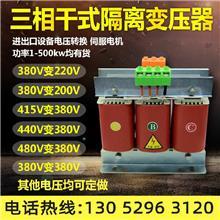 沧州三相干式隔离变压器380V变220V200V转208V415V15KVA5KW10KW