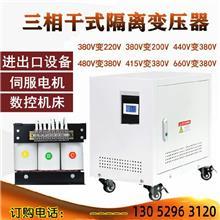南京三相干式隔离变压器380V变220V200V转208V415V15KVA5KW10KW