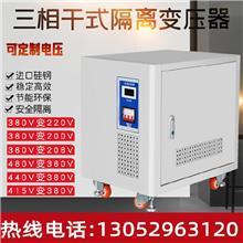 徐州三相干式隔离变压器380v转220v变660v自耦415v伺服定制大功率电源操作简单