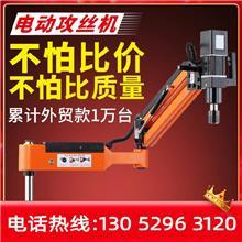 湘西伺服数控电动攻丝机台式万向小型悬臂螺纹自动高精度手持式攻牙机