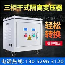 衡水三相干式隔离变压器415v变380v升440v降220v大功率增压器定制批发代理