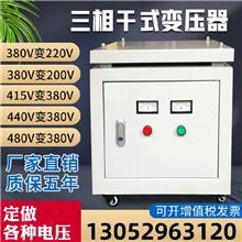 盐城三相干式隔离变压器380v转220v变660v自耦415v伺服定制大功率电源操作简单