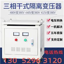 安阳三相干式隔离变压器208v240v440v480v415v转380v变220v200伏