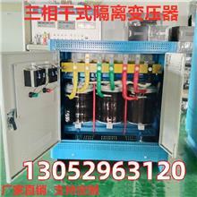 盐城三相变压器415v380V变220V转200伏干式隔离变压器10KVA15KW60千瓦