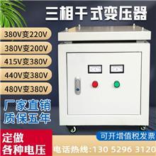 廊坊三相干式伺服隔离变压器380v转220v208v三相光伏控制变压器5KW8KW信誉保