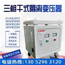 焦作三相变压器415v480转380v变220v200干式隔离变压器5KVA20KW30K
