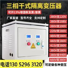 无锡三相变压器380v变220v200V隔离变压器5KVA10KW25KW40KW控制变压