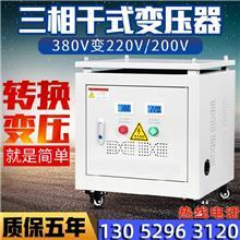 扬州三相变压器415v380V变220V转200伏干式隔离变压器10KVA15KW60千瓦