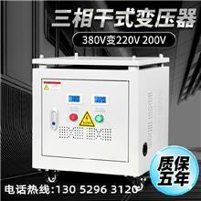 徐州三相干式隔离变压器380V变220V200V转208V415V15KVA5KW10KW