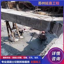 荆门楼面切割开天窗 围护梁切割 切割拆除服务