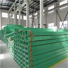 得荣玻璃钢线槽  玻璃钢槽子 大跨度桥架 桥架槽子 玻璃钢水槽 电缆管箱 真实大型厂家