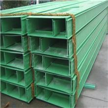 会东玻璃钢线槽  玻璃钢槽子 大跨度桥架 桥架槽子 玻璃钢水槽 电缆管箱 厂家现货销售