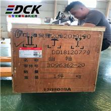 福田重卡发动机配件ISF2.8曲轴5264231供应商