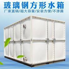 可定制玻璃钢水箱  方形玻璃钢水箱 消防玻璃钢水箱