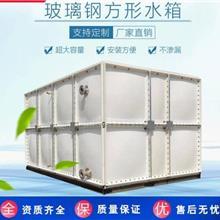消防玻璃钢水箱 防腐玻璃钢水箱 生活玻璃钢水箱