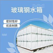 可定制玻璃钢水箱 保温玻璃钢水箱 方形玻璃钢水箱