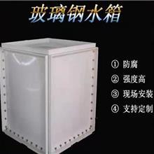玻璃钢水箱  方形玻璃钢水箱  生活玻璃钢水箱