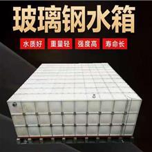 玻璃钢水箱  方形玻璃钢水箱  SMC玻璃钢水箱