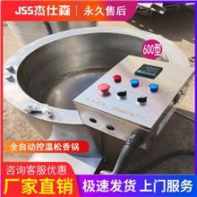 电导热油松香锅 不锈钢松香锅 杰仕森 导热油松香锅