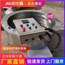 电导热油松香锅 电加热松香锅价格 杰仕森 导热油松香锅厂家