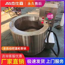 电导热油松香锅 不锈钢煮锅 杰仕森 猪头拔毛黄香锅